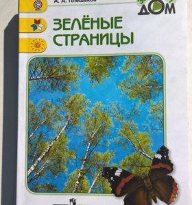 Зеленые страницы А.А.Плешаков