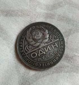 Монета 1 рубль серебро