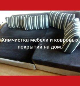 Химчистка мебели и ковровых покрытий- AQUA