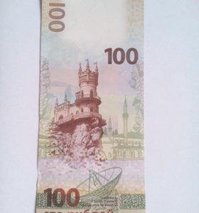 Банкнота 100 рублей 2015 года Крым серия КС