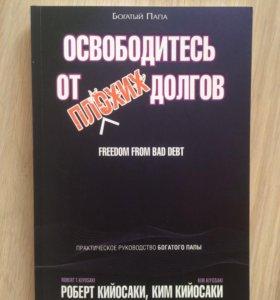 Книга Роберта Кийосаки