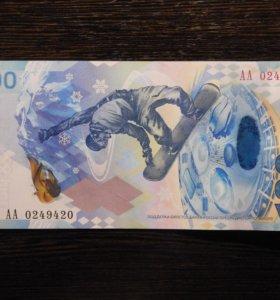 100 рублей 2014 Сочи серия АА