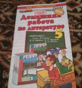 Решебник по литературе 5 класс