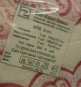 2 сп. комплект постельного белья