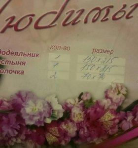 1,5 сп. комплект постельного белья