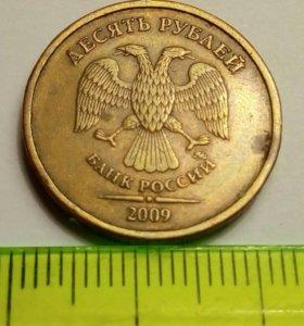 10 рублей 2009г. ММД