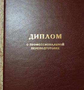 Диплом проф.переподготовки