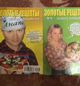 Журналы «Золотые рецепты наших читателей»