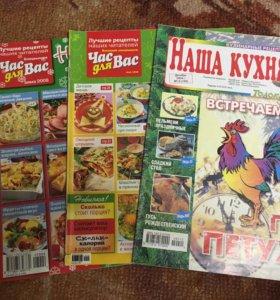 Журналы «Наша кухня» и «Час для Вас»