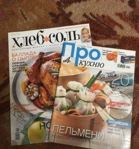 Журналы «Хлеб-соль» и «Про кухню»
