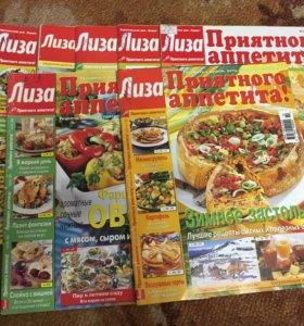 Журналы «Лиза. Приятного аппетита!»