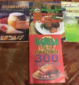 Журналы «Блюда из духовки» и т.д.