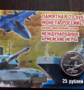 25 рублей Армейские международные игры В блистере.