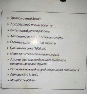 Соковыжималка
