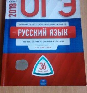 Огэ по русскому языку , математика