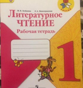 Тетради школа России