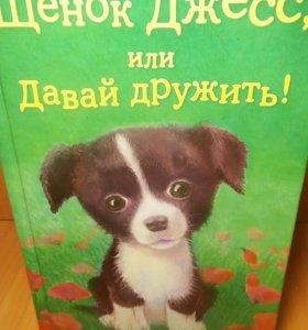 """Книга Холли Вебб """"Щенок Джесс, или давай дружить!"""""""