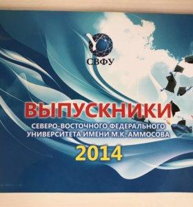 Выпускники 2014 СВФУ