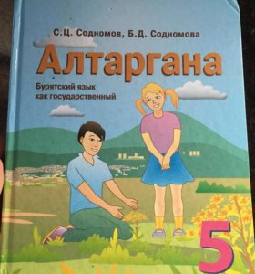 Книга Бурятского языка
