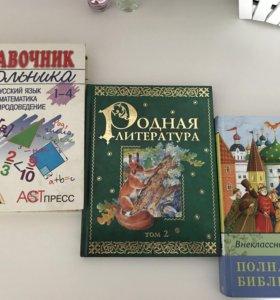 Книги для 1-4 класса