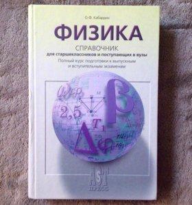 Справочник по физике кабардин
