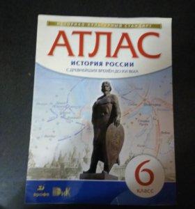 Атлас б/у