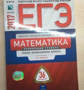 Варианты по математике.ЕГЭ 2017 профильный уровень