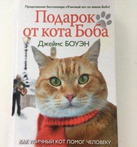 Книга «подарок от кота Боба»
