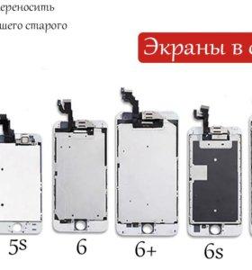 Оригинальные экраны для iPhone