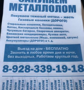 Закупаем металл