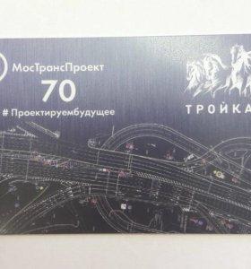 Обмен карта тройка 70 лет Мостранспроект развязка