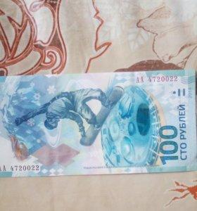 Сочинские 100 рублей