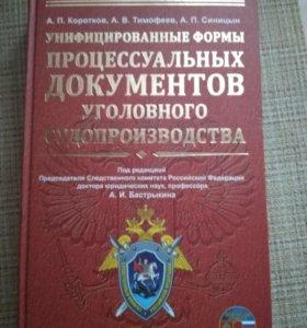 УФ процессуальных документов уголовного судоп-ва