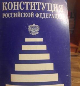 Конституция Росийской Федирации