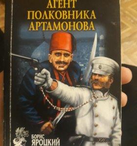 Агент Полковника