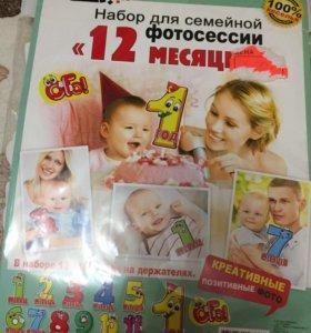 Набор для дня рождения на 1 год.