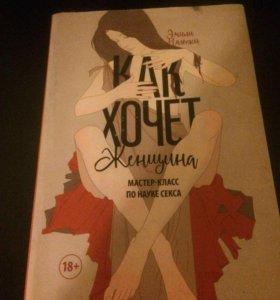 "Книга ""как хочет женщина"" Эмили Нагоски"