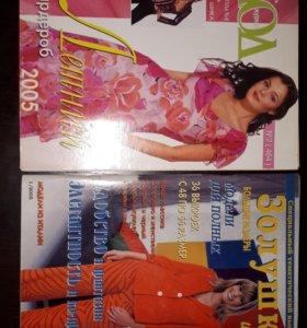 Журналы по шитью ретро