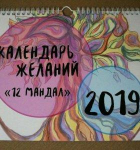 Календарь желаний 2019