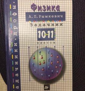 Задачник по физике. 10-11 классы. Рымкевич.