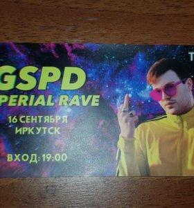 Продам билет на концерт GSPD 16.09.18