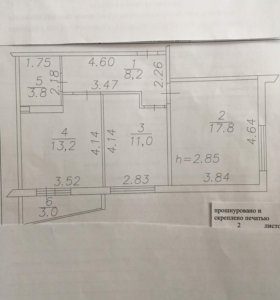 Квартира, 2 комнаты, 54 м²