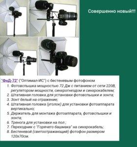 Студийное оборудование для фото на документы