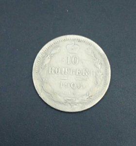 10коп 1900г