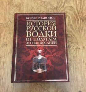 Книга «история Русской водки»