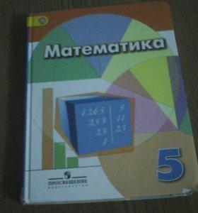 Учебник за 5 класс