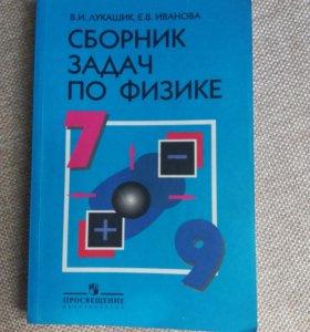 Задачник по физике