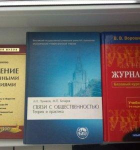 Учебники по журналистике
