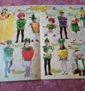 Каталог для детских костюмов.