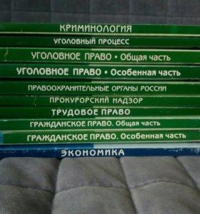 Книги. Юриспруденция, право